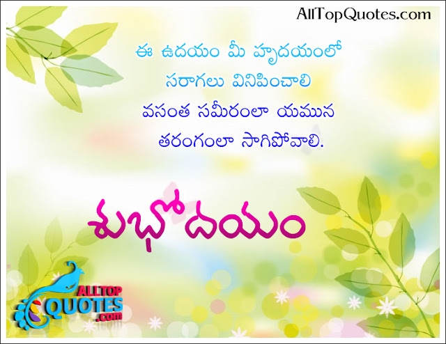 Top 5 Telugu Good Morning Quotes Greetings With Images All Top
