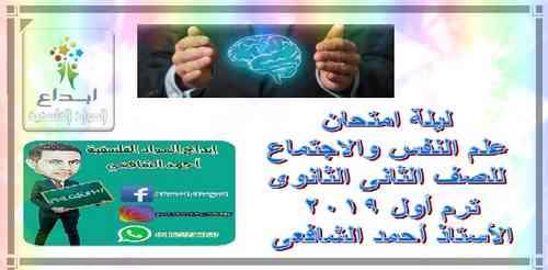 أقوى مراجعة في ليلة امتحان علم النفس للصف الثاني الثانوي ترم أول 2019 للأستاذ أحمد الشافعي