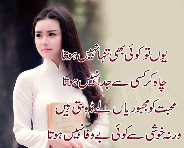 Love Shero Shayari Urdu Mein
