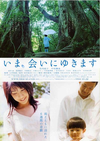 Sinopsis Be with You / Ima, ai ni yukimasu (2004) - Film Jepang