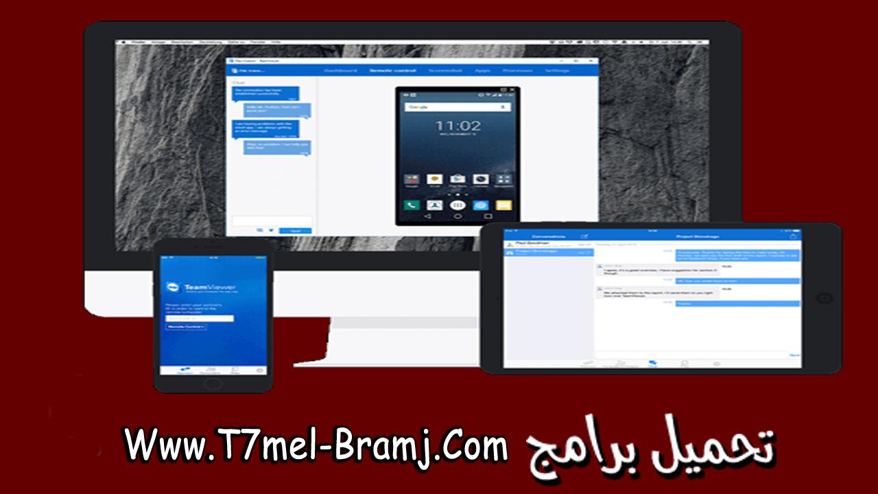 تحميل برنامج تيم فيور عربي 2018 أخر إصدار 2018  Download Team Viewer