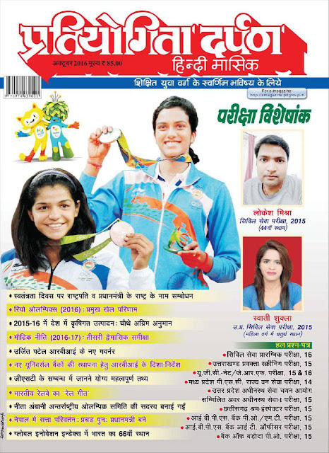 Download Pratiyogita Darpan October 2016 [Hindi] pdf free