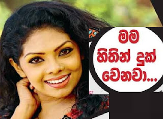 Chat with Nirosha Thalagala - Gossip Lanka News | Hot Gossips