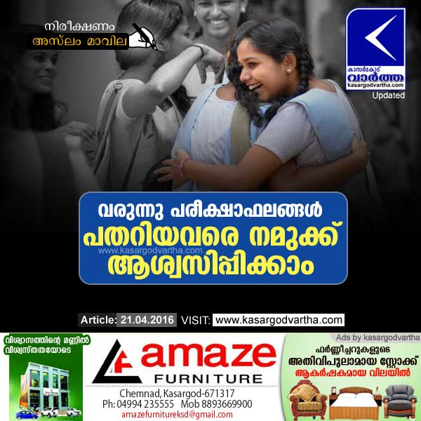 Article, Examination, Result, Students, SSLC, Social Media, Teachers,Parents, Home Work, Aslam Mavila.