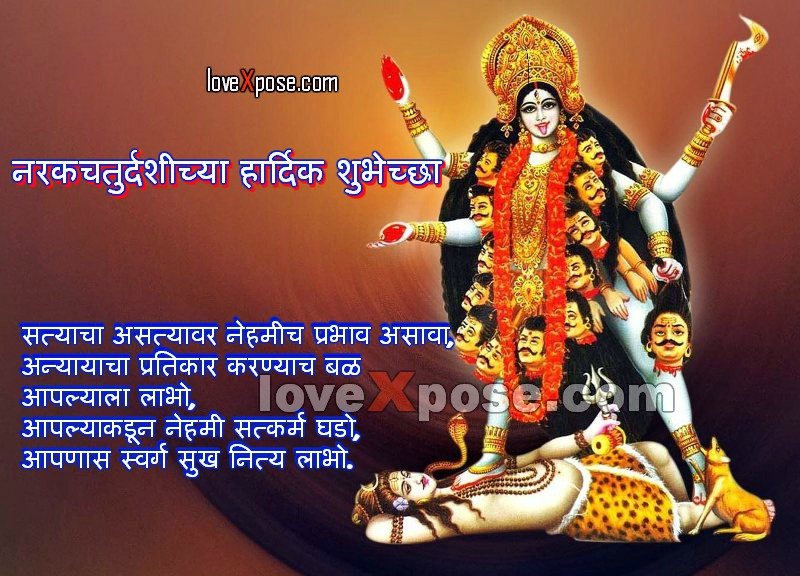 Naraka Chaturdashi Marathi facebook whatsapp status