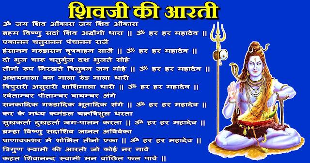 ShivJi ki Aarti in Hindi