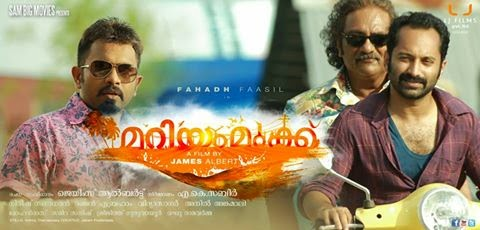 Fahadh Faasil starrer 'Mariyam Mukku' on Jan.23