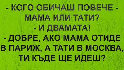 Кого обичаш повече - мама или тати?