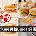 Burger King 特别优惠!两粒Burger只需要RM9!