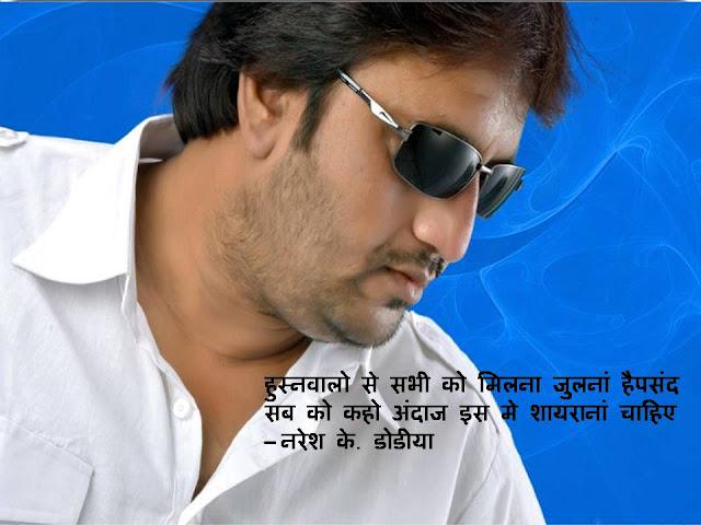 हुस्नवालो से सभी को मिलना जुलनां है पसंद Hindi Sher By Naresh K. Dodia