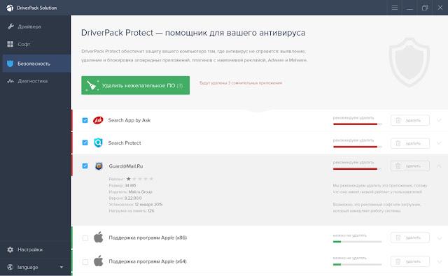 DriverPack Solution 17.10.11 offline