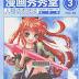 How To Draw Manga - 0117