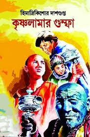 কৃষ্ণলামার গুম্ফা – হিমাদ্রীকিশোর দাশগুপ্ত Krishnolamar Gumpha – Himadri Kishore Dasgupta pdf