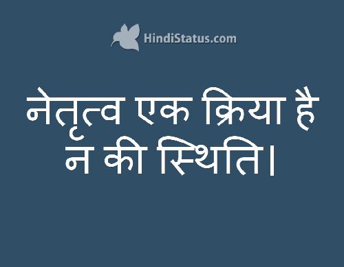 Leadership - HindiStatus