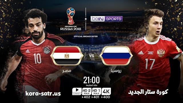 مشاهدة مباراة مصر وروسيا بث مباشر اليوم الثلاثاء 19-6-2018 يلا شوت كورة ستار اون لاين في كأس العالم