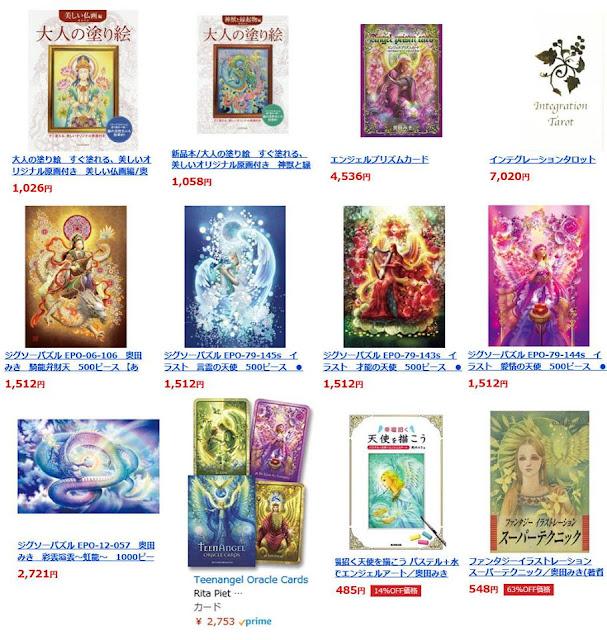 大人の塗り絵、ジグソーパズル、ファンタジー、仏画、龍神、オラクルカード、占い