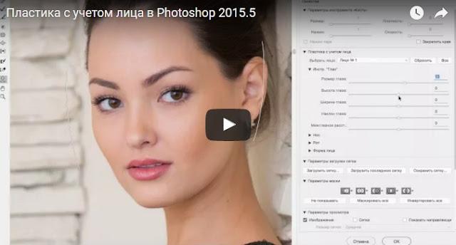 Пластика в Photoshop 2015.5