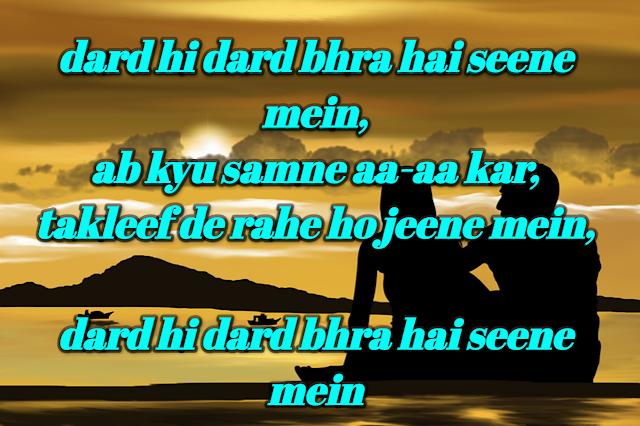 dard bhari shayari for girlfriend and shayari image