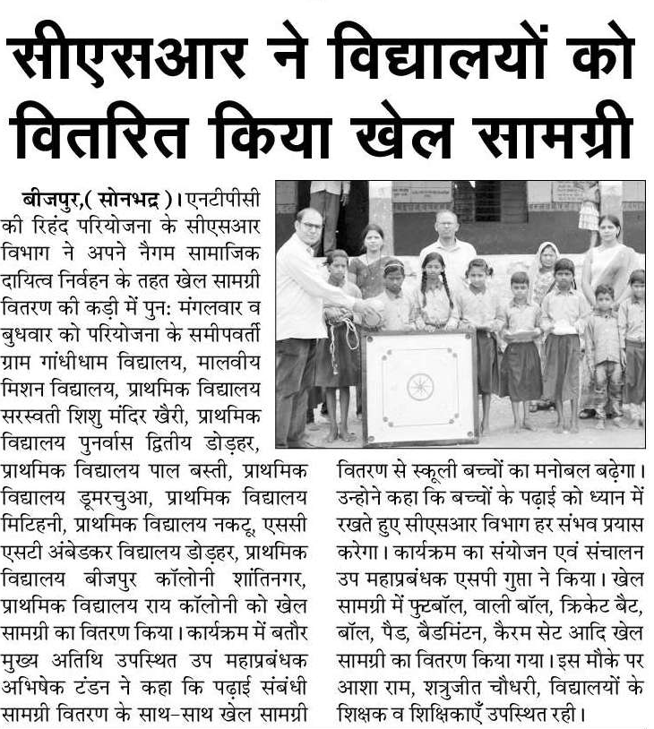 Basic Shiksha Latest News CSR ne vidyalayon ko vitrit kiya khel samagri