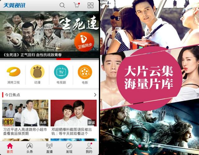 天翼視訊 App