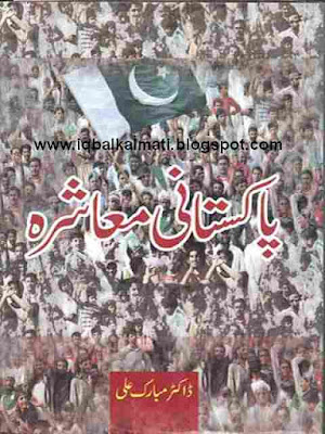 Pakistani Moshirah (Society) by Dr Mubarak Ali in PDF