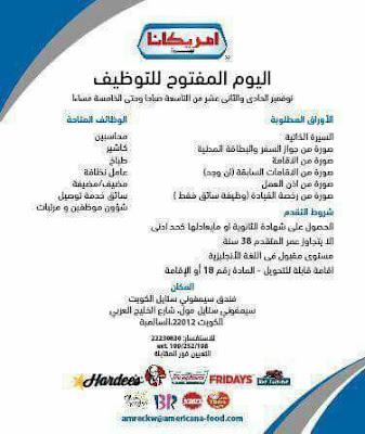 وظائف لخريجي الكويت