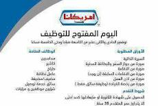 التوظيف المفتوح الكويتي  في تاريخ 11 و12 من هذا الشهر