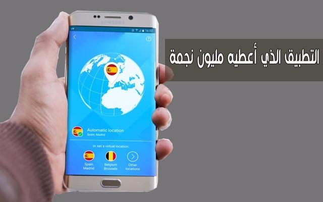 تطبيق لمنع تجسس أي احد على هاتفك +الحصول على انترنت مجاني |من تجربتي الشخصية