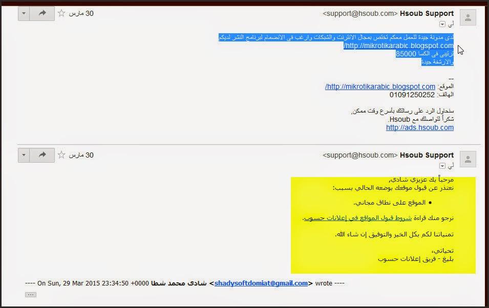أبريل 2015 - ميكروتيك العرب
