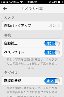 google+アプリの設定からカメラと写真を選択した画面