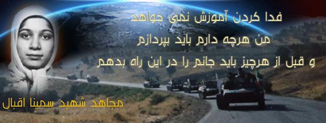 مجاهد شهید سمینا اقبال
