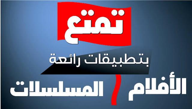افضل تطبيقين لمشاهدة الافلام المترجمة والمسلسلات العربية والمدبلجة للاندرويد