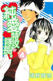 純愛特攻隊長! 第01 04巻 [Junai Tokkou Taichou! Vol 01 04], manga, download, free
