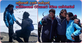 Marriage proposal from Rohitha to Tatyana at Africa's one of Africa's highest mountains!