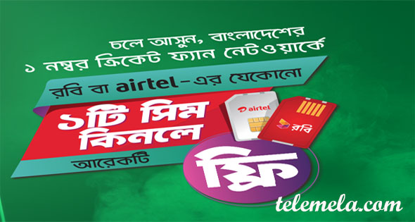 Robi Airtel new sim offer