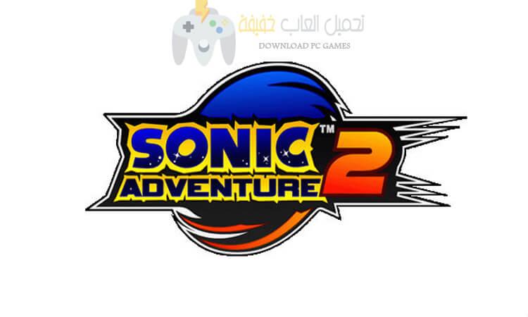 تحميل لعبة سونيك 2 Sonic Adventure للكمبيوتر من ميديا فاير