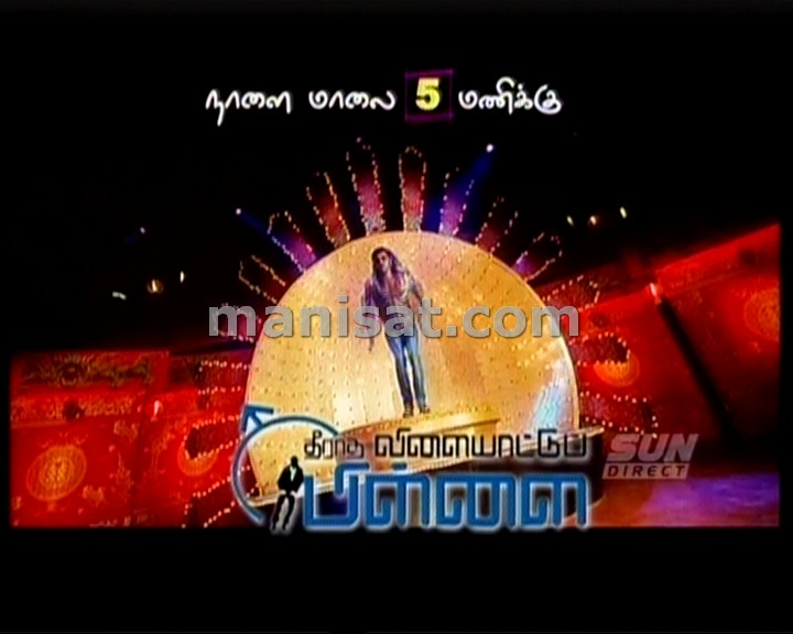 Sun Tv This Week End Saturday Evening 5pm Movie - 11-08-2012
