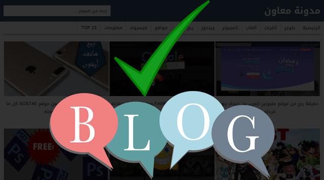 طريقة لكيفية انشاء مدونة الكترونية ناجحة