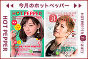 http://beauty.hotpepper.jp/kr/slnH000272222/