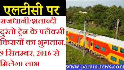 rajdhani-shatabdi-duranto-flexi-fare-reimbursement-on-ltc
