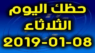 حظك اليوم الثلاثاء 08-01-2019 - Daily Horoscope