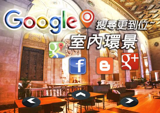 Google360度室內環景,720度環景拍攝,3D室內環景,全景虛擬實境,店家環景服務,室內環景360度view