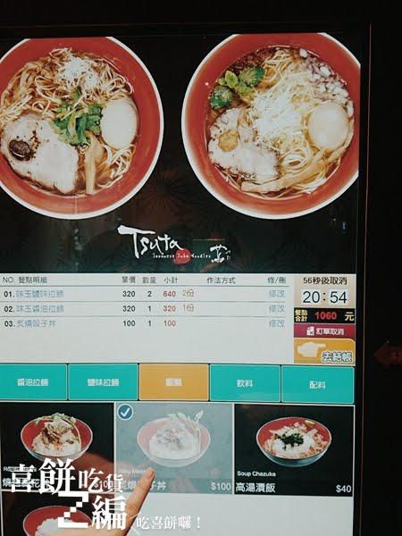 來台北車站吃【Tsuta蔦拉麵】,呼嚕呼嚕大口吃好過癮!