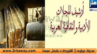 موقع أرشيف المجلات لحفظ التراث الأدبي و الثقافي العربي archive sakhrit