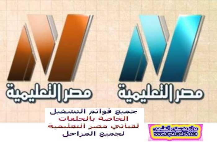 جميع قوائم التشغيل الخاصة بالحلقات لقناتي مصر التعليمية لجميع المراحل