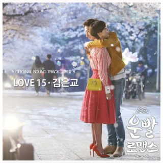 Lyric : Kim Eun Gyo - Love 15 (OST. Lucky Romance)