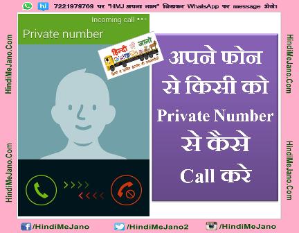 अपने फोन से किसी को Private Number से कैसे Call करे