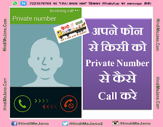 Tags – How to show your/my mobile number as Private Number, in Android phone, in iPhone, in Windows phone, in BlackBerry phone, private number se call kaise kare, how to call as private number in Bodyguard movie, how to hide your/my mobile number, Android, iphone, windows, blackberry, private number, is trick se kisi ko bhi kare call nahi dikhega aapka number, mobile number as private number, show mobile number as private number,