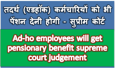 ad-ho-employees-contractual-staff-will-get-pensionary-benefit-supreme-court-judgement