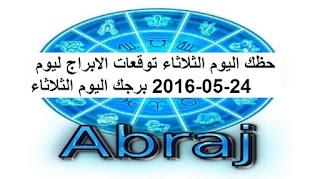 حظك اليوم الثلاثاء توقعات الابراج ليوم 24-05-2016 برجك اليوم الثلاثاء